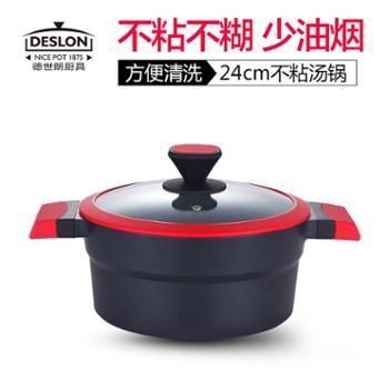 德世朗威登堡系列麦饭石汤锅不粘锅少油烟电磁炉不粘平底厨具24cmDFS-T113A