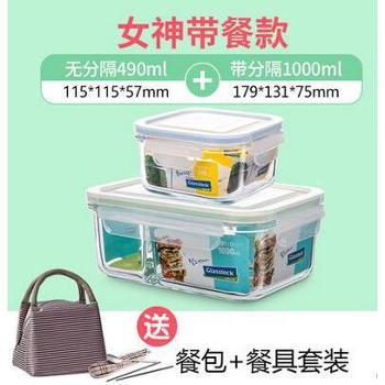 GlassLock玻璃饭盒 微波炉耐热便当盒带分隔保鲜盒套装1000+490ml