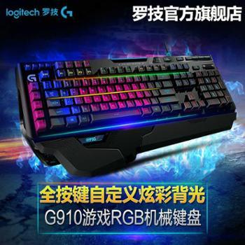包邮罗技G910有线游戏机械键盘电竞专业编程背光游戏键盘