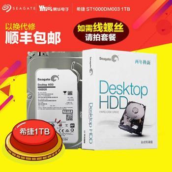 Seagate/希捷ST1000DM0031tBSATA3台式机电脑硬盘非移动盘