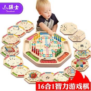 小硕士大号跳棋飞行棋蛇棋斗兽棋五子棋16合一棋益智木制儿童玩具