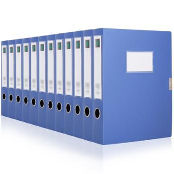 得力档案盒粘扣文件资料盒A4资料收纳大塑料文件盒单个装宽58mm5603蓝