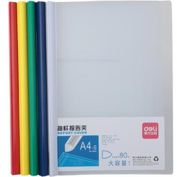 得力5901大容抽杆夹报告夹文件夹资料夹抽杆夹可夹80页5个/包混色装一包价