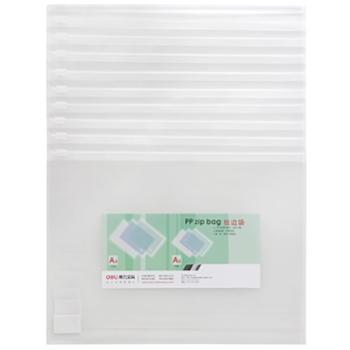 得力(deli)5588简约经济A4PP材质拉链袋10只装颜色随机一包价