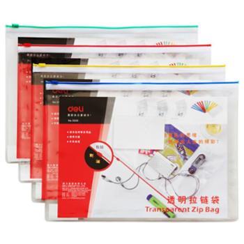 得力(deli)5526 A4透明拉链袋/文件袋/资料袋 一只装颜色随机