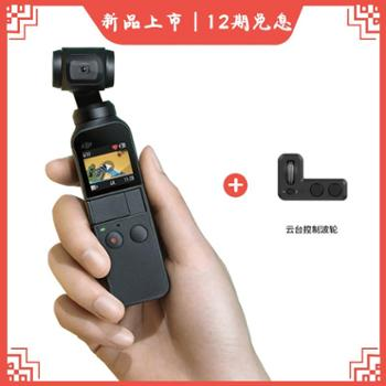 大疆无人机灵眸口袋云台相机OsmoPocket单机+云台控制拨轮