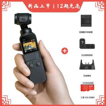 大疆无人机灵眸口袋云台相机OsmoPocket单机+拓展配件包