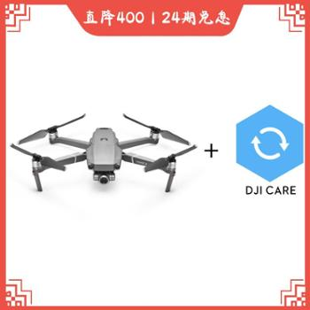 DJI大疆无人机御2Mavic2变焦版新品单机+Care随心换