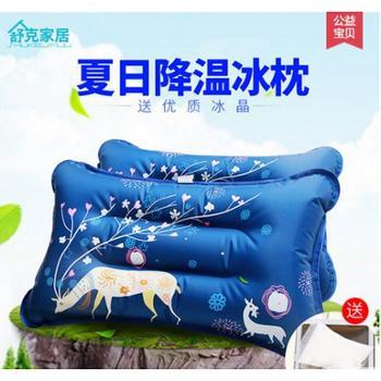 舒克冰枕冰垫冰枕头儿童成人水枕头夏冰垫充气注水降温枕头午睡冰凉枕