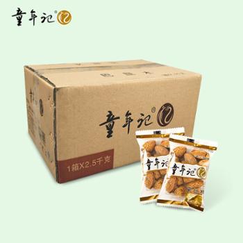 【童年记_巴旦木5斤/箱】零食小包奶油扁桃仁*坚果炒货