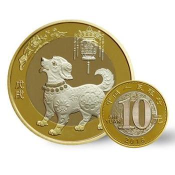 【世纪钱币】2018狗年流通纪念币狗年纪念币单枚带保护壳