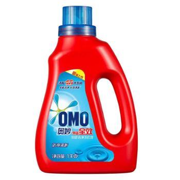 奥妙OMO 洗衣液净蓝全效深层洁净去除99种污渍1kg正品包邮
