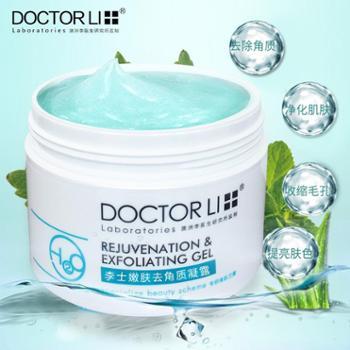 李医生 嫩肤去角质凝露150ml 身体温和补水去死皮黑头啫喱磨砂膏