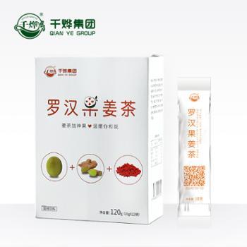千烨罗汉果姜茶(低糖)120g/盒