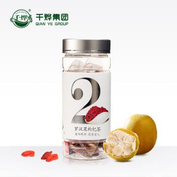 千烨罗汉果枸杞茶3.5g*10袋