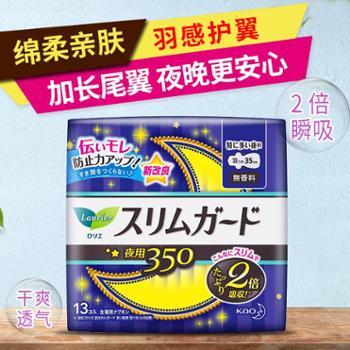 日本进口花王卫生巾乐而雅零触感超丝薄超长夜用35cm卫生巾