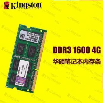 金士顿Kingston DDR3 1600 笔记本内存条 电脑内存条