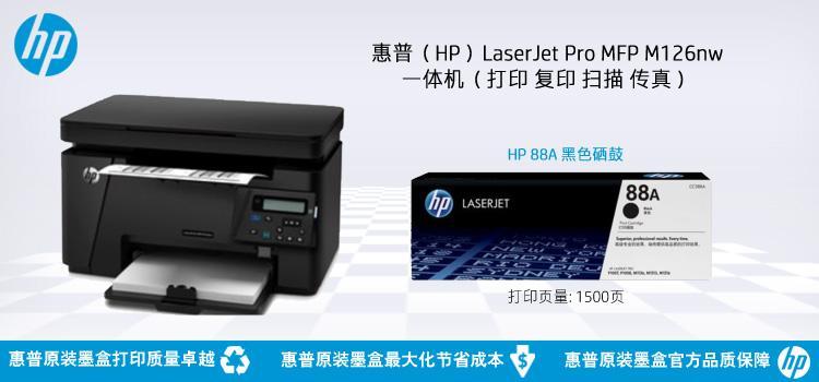...ro MFP M126nw一体机 打印 复印 扫描