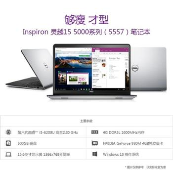 戴尔笔记本15MR-7548S/15-5557第六代酷睿i5+9系列显卡+Win10质感模具适合有品位的你