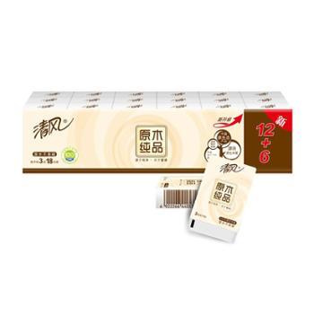 清风原木纯品3层10张18包纸手帕