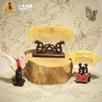 白象梳篦常州特产非物质文化遗产中华老字号精品蝴蝶套梳