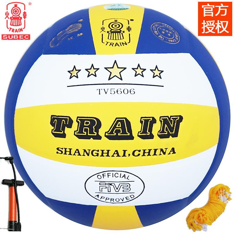 包邮优质火车头排球标准比赛超纤PU优质5号中考硬排球送气筒