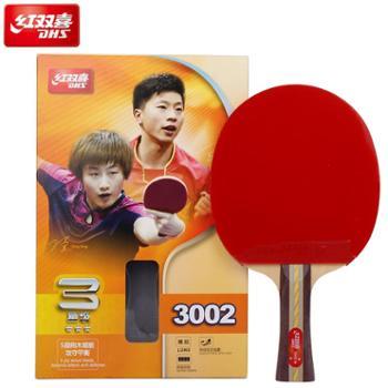 乒乓球拍红双喜DHS3星直拍三星球拍乒乓球成品拍ppq横拍单拍