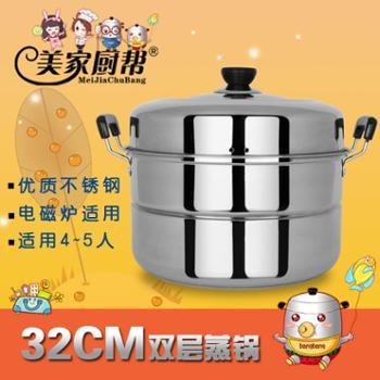 美家厨帮32cm不锈钢加厚二层蒸锅电磁炉双层燃气家用2层大蒸锅