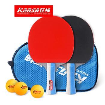 狂神乒乓球拍双拍初学者乓乒两只装兵乓球拍成品拍ppq乒乓球球拍