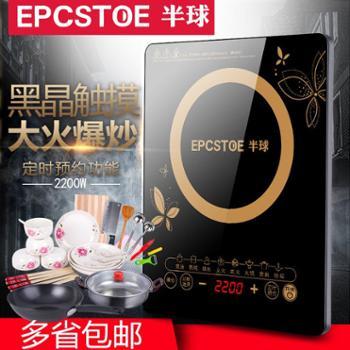 正品EPCSTOE半球型电磁炉特价家用智能触摸式爆炒节能火锅电池炉