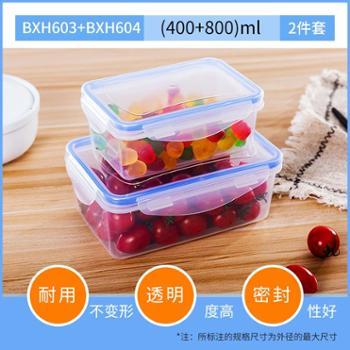 保鲜盒长方形塑料食品盒微波炉家用密封便当盒子冰箱收纳神器带盖
