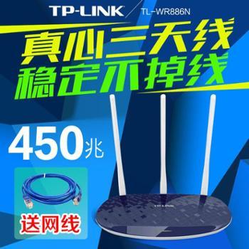 TP-LINK无线路由器wifi家用穿墙tplink光纤450M高速宽带WR886N