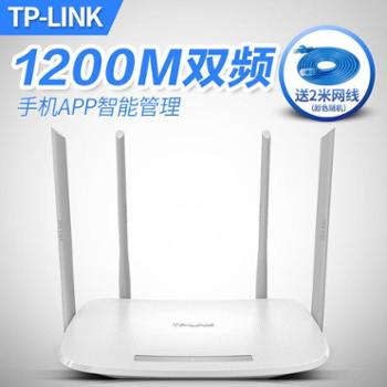 TP-LINK路由器TL-WDR5620 1200M双频无线路由器wifi 5G智能穿墙