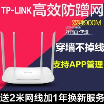 TP-LINK双频无线路由器wifi11AC900M智能穿墙TL-WDR56005G