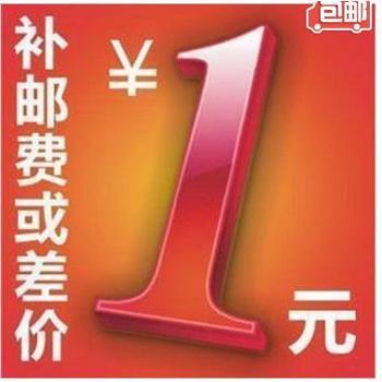 1元运费补拍专用 新疆、西藏基本运费每公斤10元