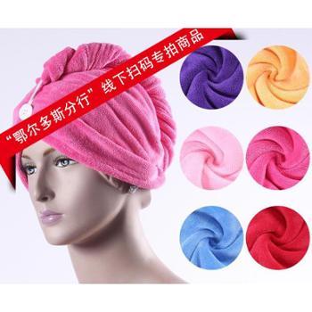 内蒙古鄂尔多斯地区线下扫码活动专拍商品,红鹦鹉干发帽一条,宝日陶亥东街支行