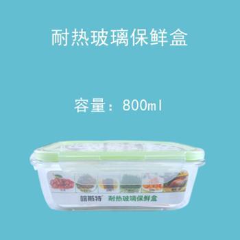 喀斯特硼硅耐热玻璃保鲜盒饭盒冷藏防漏无异味易清洗厨房收纳