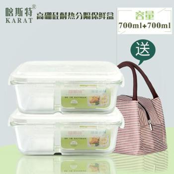 喀斯特高硼硅耐热分隔玻璃保鲜盒700ml+700ml微波炉耐热分格便当盒保鲜盒密封碗(两个)套装