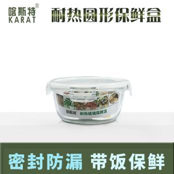 喀斯特 耐热璃保鲜盒饭400ml/580ml/860ml盒防漏安全环保抑菌不留异味
