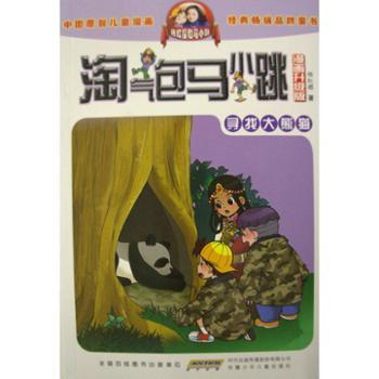 淘气包马小跳漫画升级版-寻找大熊猫