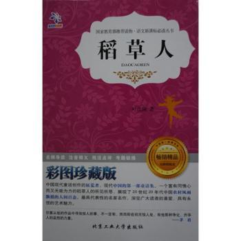 国家教育部推荐读物·语文新课标必读丛书-稻草人