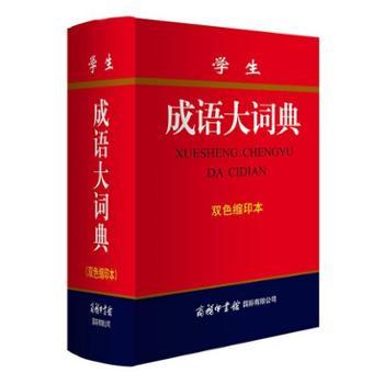 学生成语大词典(双色缩印本)
