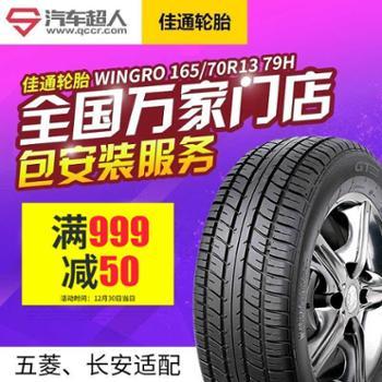 佳通轮胎Wingro165/70R1379H五菱长安等面包车适用轮胎包安装