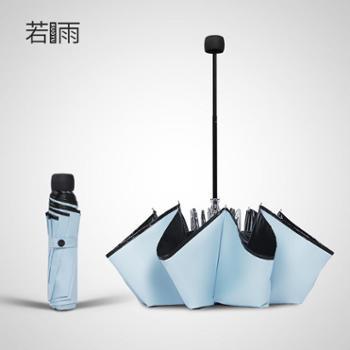 若雨晴雨伞折叠男女两用韩国小清新太阳伞防晒遮阳伞防紫外线男女黑胶