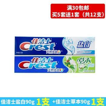 佳洁士牙膏草本水晶90g+盐白90g美妆共2支