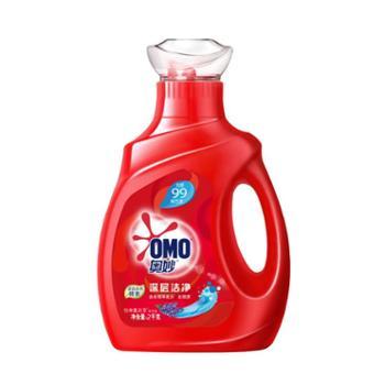 【福建代工】2KG奥妙深层洁净洗衣液2kg瓶装(生活用品)