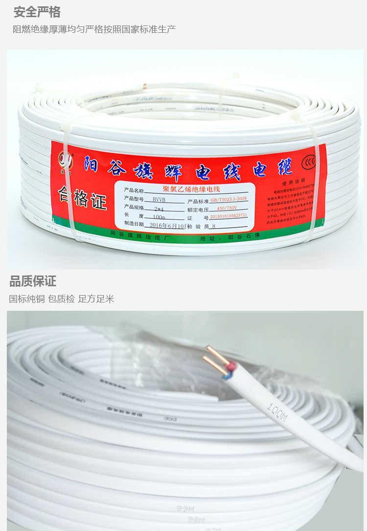 电线BVVB2芯2.5平方国标1.5 4 6护套线双铜芯线家用电缆电源线 软芯1平方 1000W ,善融商务个人商城仅售10.00元,价格实惠,品质保证 其它电线