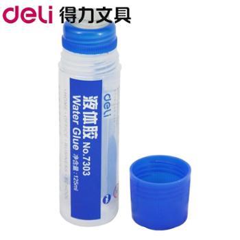 得力7303 液体胶水 125ML大瓶胶水 办公财务专用胶水
