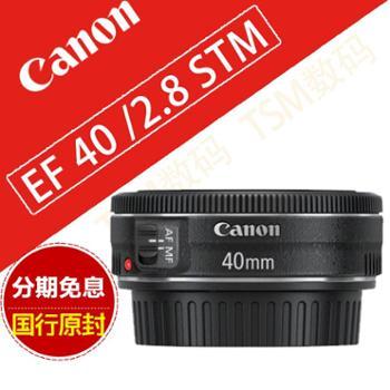 佳能(Canon)EF 40mm f/2.8 STM 定焦人像 饼干头 佳能40/2.8 佳能镜头40/2.8 佳能定焦镜头40/2.8