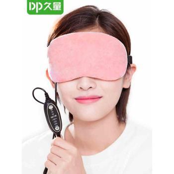 久量蒸汽眼罩加热发热敷眼罩